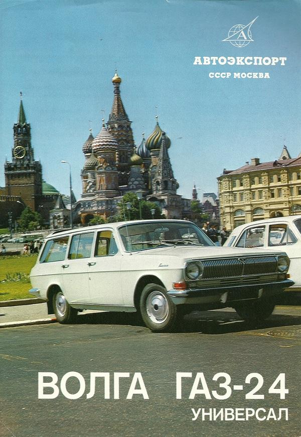 посвященный авто Горьковского автомобиль…