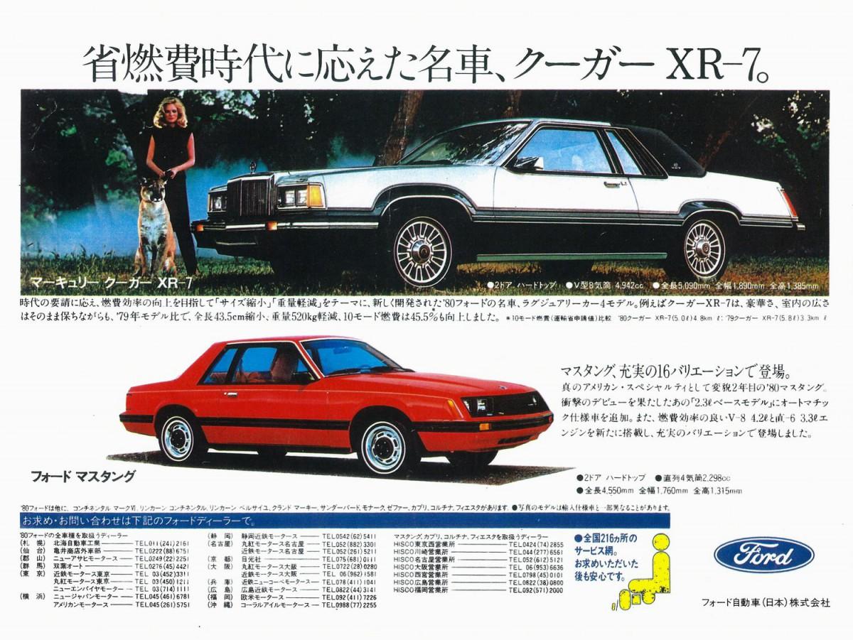 FordJapan_1500
