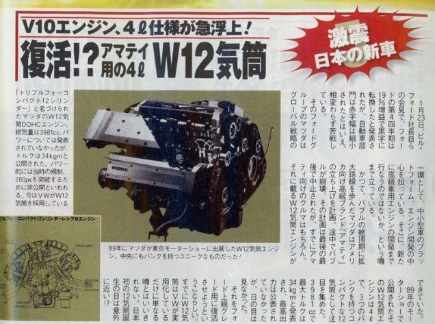 amati 1000 w12 engine 1